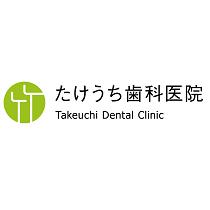 takeuchi_210