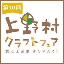 uenomura1812_210