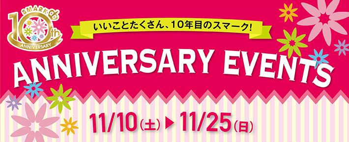 10th ANNIVERSARY EVENTS