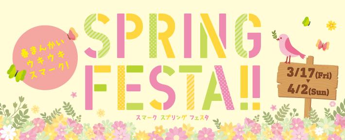 SPRING FESTA !!
