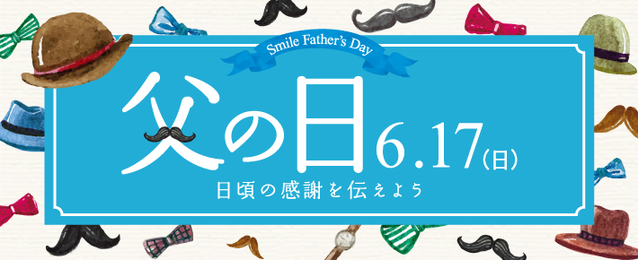 2018 Smile Fathers Day