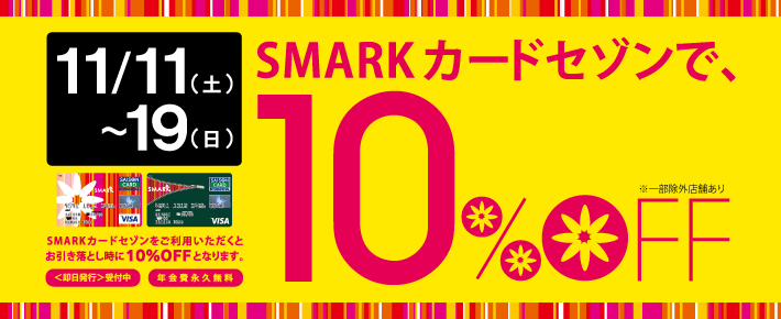 SMARKカードセゾンで、10%OFF