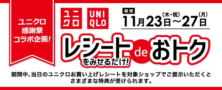 ユニクロ感謝祭コラボ企画!